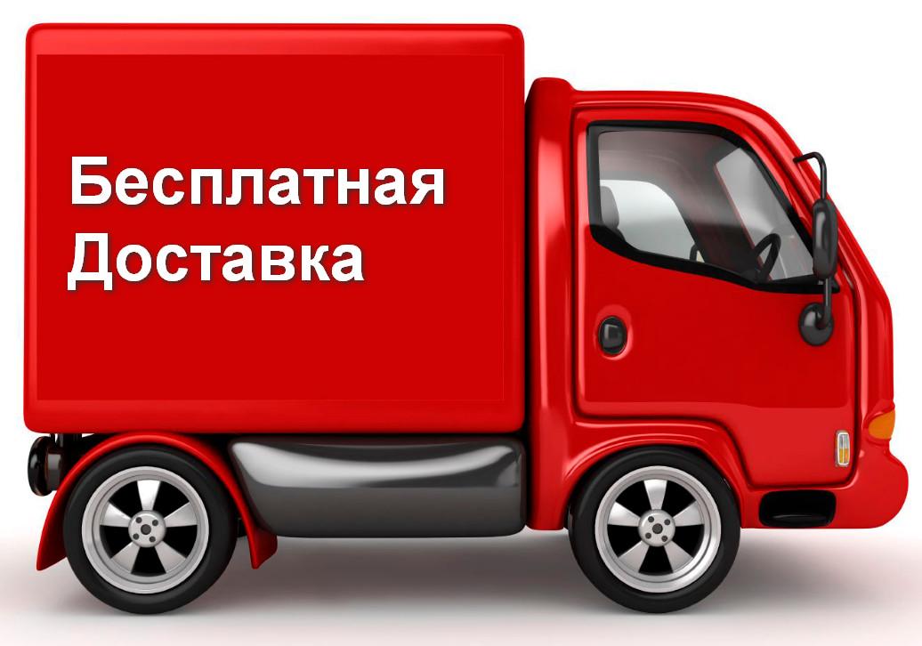 При заказе от 250 рублей доставка по Минску БЕСПЛАТНО.