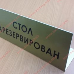 Табличка настольная из ПВХ, двухцветная