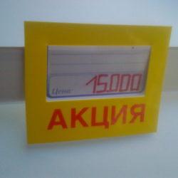 Шелфтокер на ценникодержатель «АКЦИЯ»