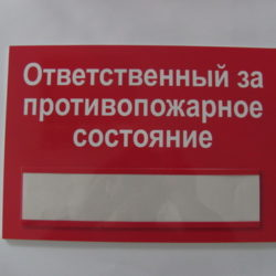 Табличка из ПВХ «А4» одноцветная + вставка