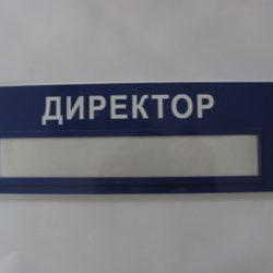 Табличка из ПВХ «А5 Г» одноцветная + вставка