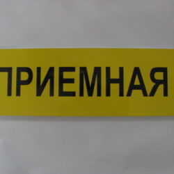 Табличка из ПВХ «А5 Г» двухцветная