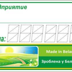 «Зроблена у Беларусi, Made in Belarus»